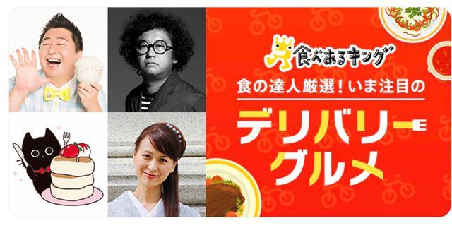 画像: 里井真由美『90%OFFも‼️携帯アプリ「menu 」デリバリーグルメがお値打ち〜❗️食べあるキング』