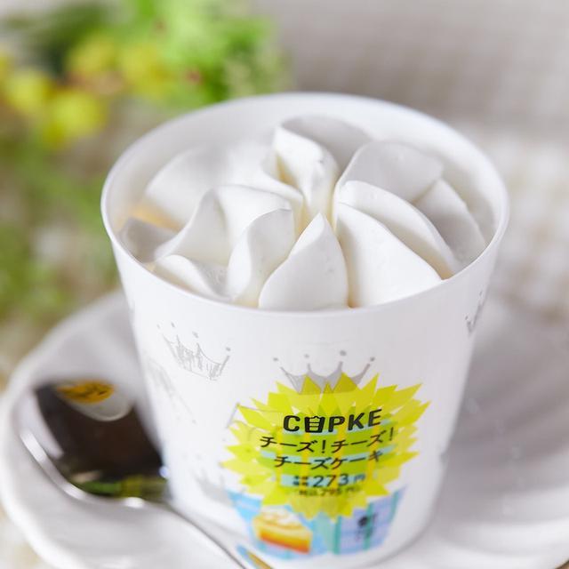画像: コンビニスイーツ・ローソン CUPKE チーズ!チーズ!チーズケーキ