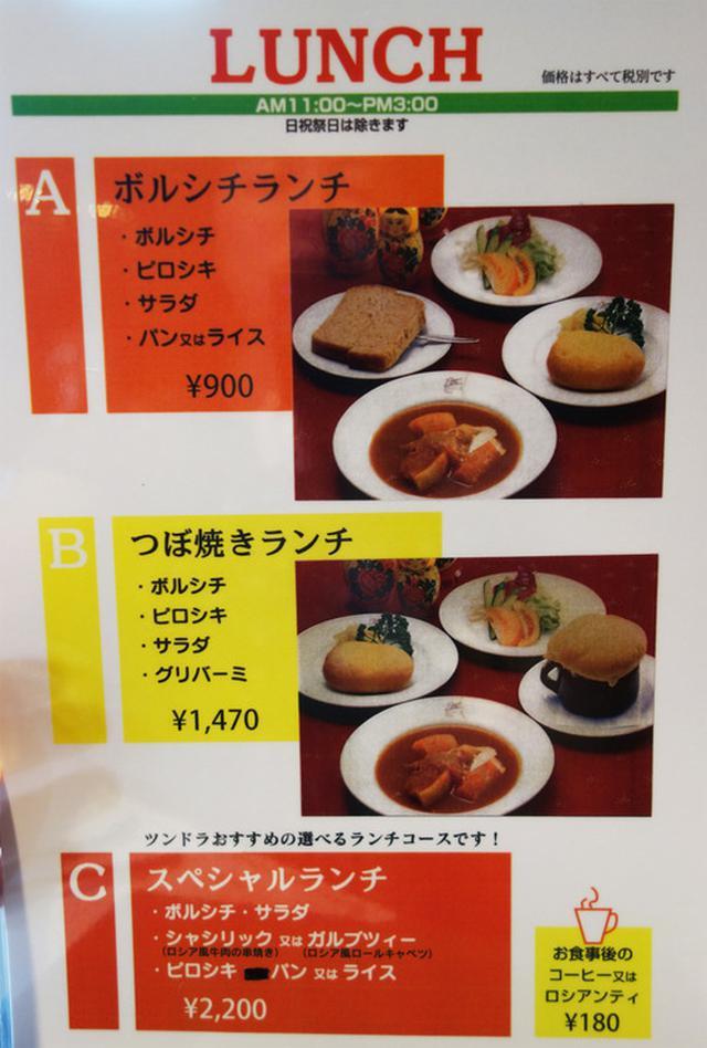 画像: 【福岡】創業1960年!ボルシチ・ピロシキ・つぼ焼きランチ♪@ロシヤ料理ツンドラ