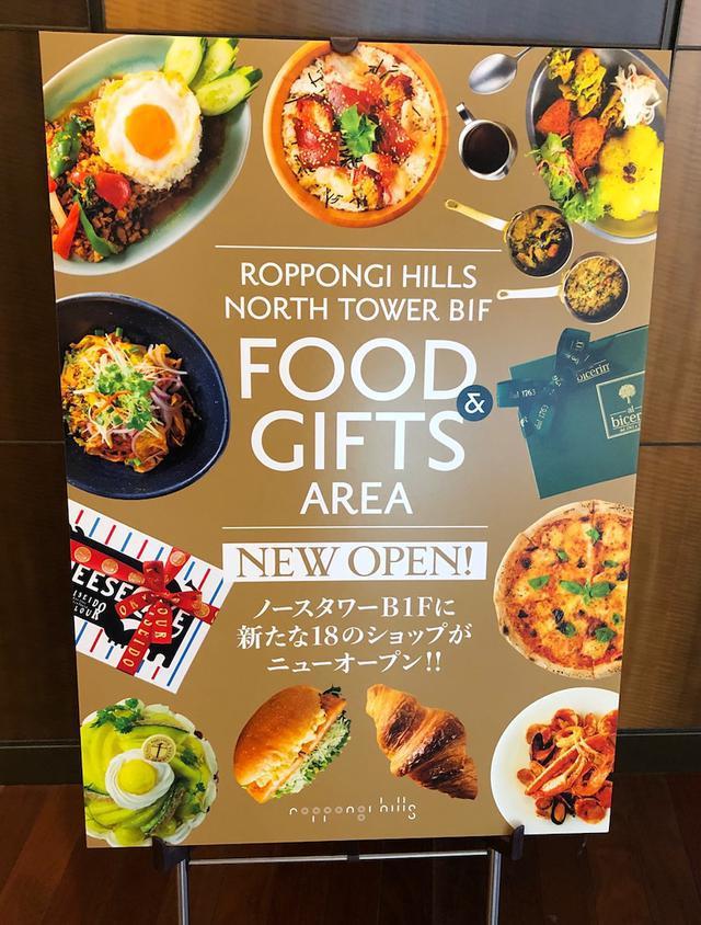 画像: 6/1、六本木ヒルズ ノースタワー地下1階に、新たに18店がオープン!!