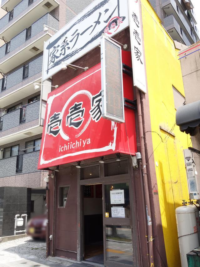 画像: 【福岡】博多で人気の家系!ネギラーメン&塩ラーメン♪@壱壱家
