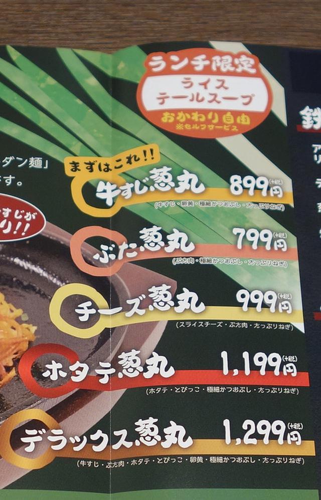 画像: 【福岡】ウエストコート姪浜の鉄板&お好み焼き店♪@お好み焼 牛すじ葱丸