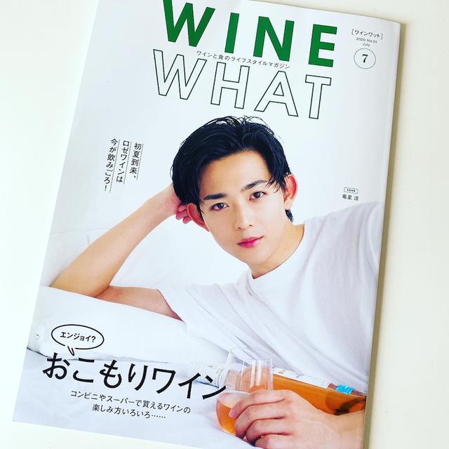 画像: ★WINE WHAT 7月号★