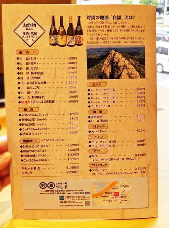 画像: 【福岡】長崎対馬のアンテナショップ&お食事処♪@よりあい処 つしま