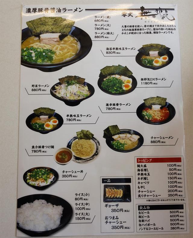 画像: 【福岡】福岡の家系!魚介豚骨つけ麺&野菜ラーメン♪@零式 無邪気