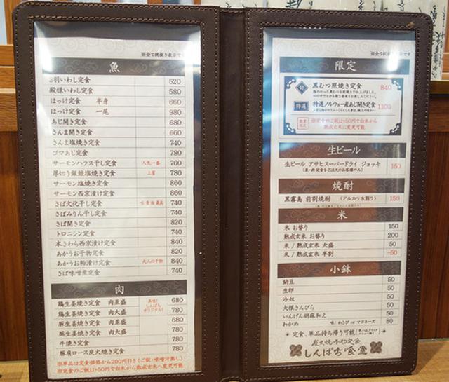 画像: 【福岡】天神パルコ地下の上質でリーズナブルな焼魚定食♪@炭火焼干物定食 しんぱち食堂