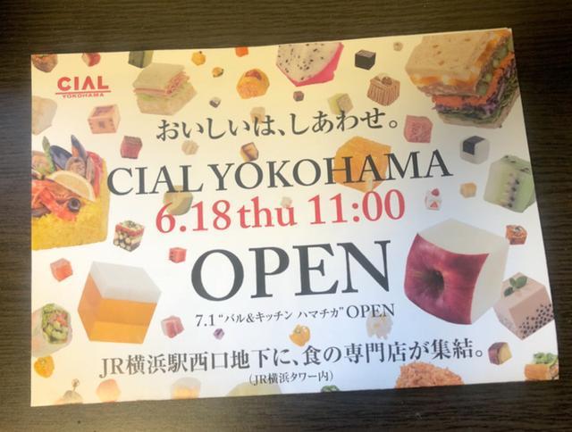 画像: CIAL横浜 オープン!