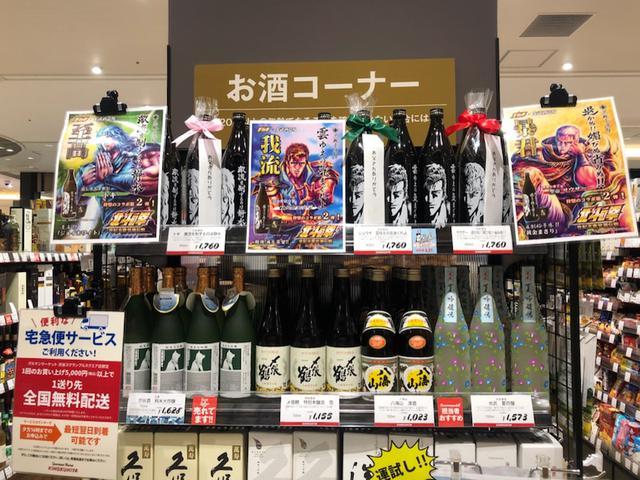 画像: 父の日プレゼントに日本酒、焼酎を☆