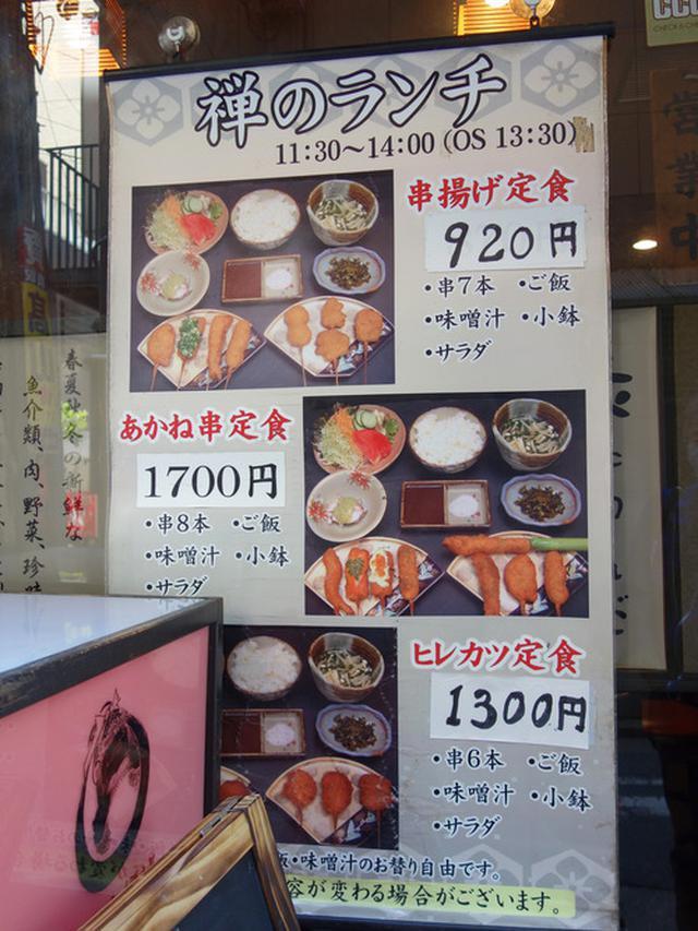 画像: 【福岡】天神南で創作串揚げランチ♪@和風串揚げ 禅
