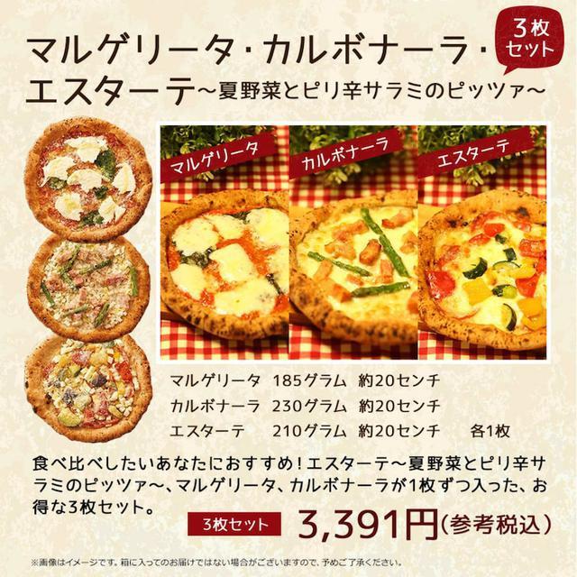 画像: お取り寄せ!東急ベルSALUSの冷凍ピッツァがリニューアル!