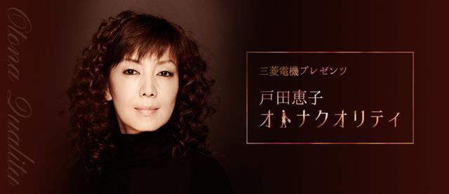 画像: 【ラジオ出演】6/27, 28 ニッポン放送ほか『戸田恵子 オトナクオリティ』