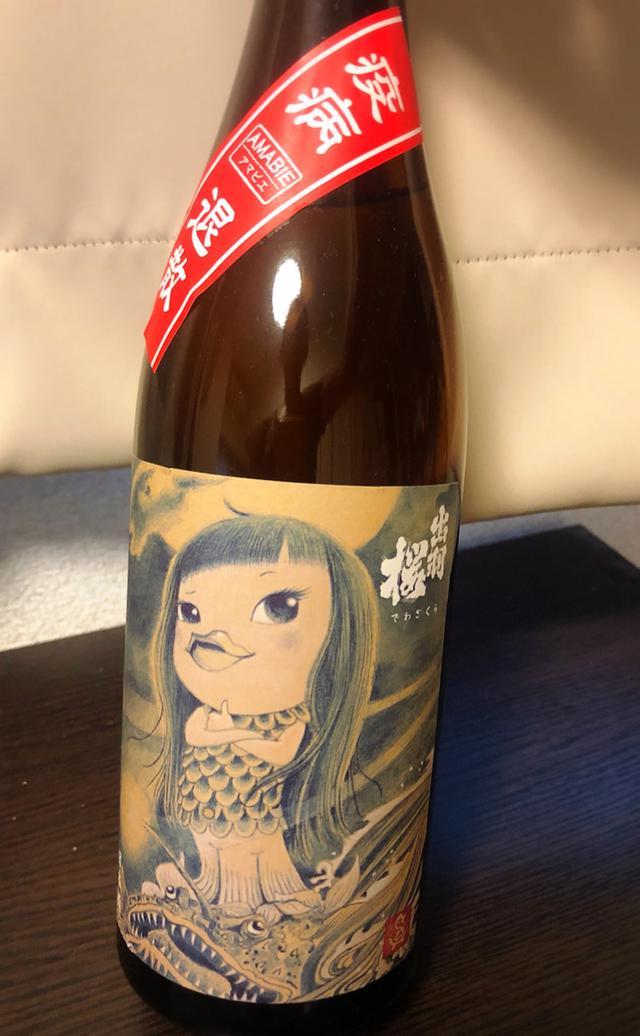 画像: 出羽桜「アマビエさま」特別純米酒