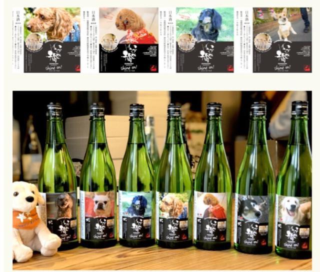 画像: ファシリティドッグ支援日本酒