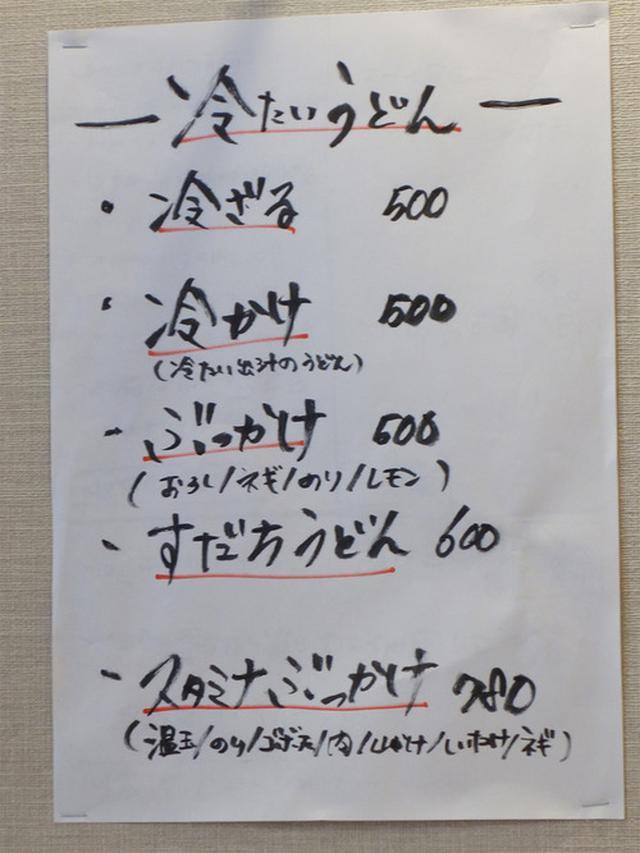 画像: 【福岡】トマト卵とじ・カレー南蛮・小ざる40円♪@饂飩 おおた