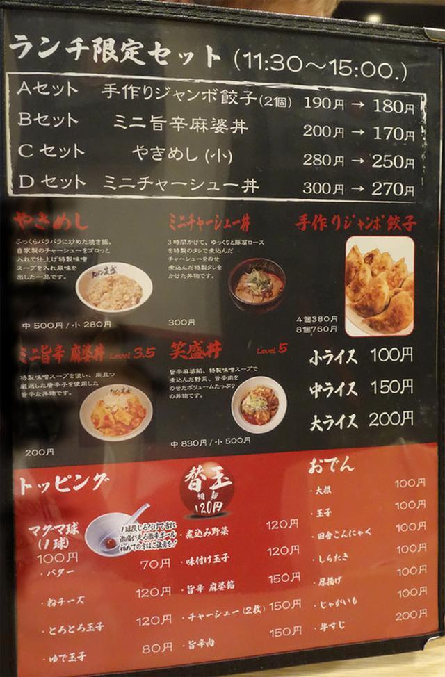 画像: 【福岡】赤海タンメン&味噌魚介五目つけ麺♪@博多辛味噌タンメン 笑盛