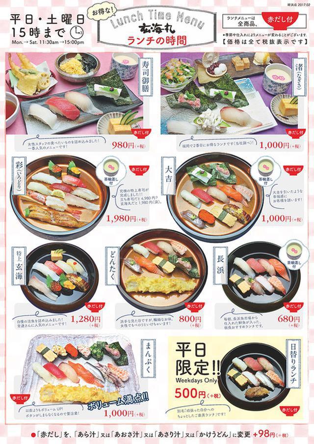 画像: 【福岡】地場の回転寿司チェーンのワンコインランチ♪@博多 玄海丸 橋本店