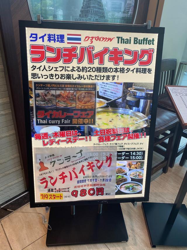 画像: 限定お値打ち!虎ノ門ヒルズでタイ料理20種以上が 980円食べ放題〜!「クンテープ」