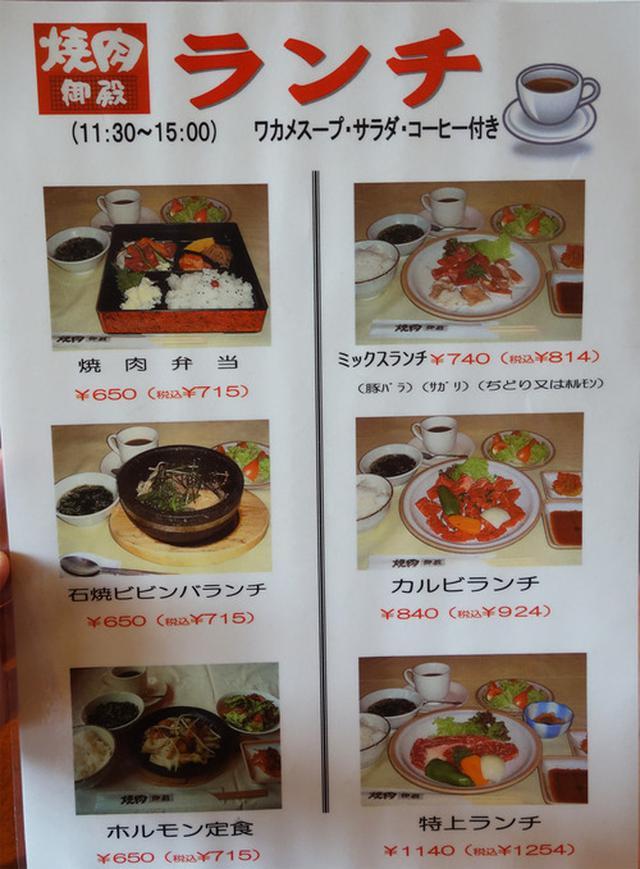 画像: 【福岡】昭和なファミリー焼肉店でランチセット♪@焼肉御殿 本店