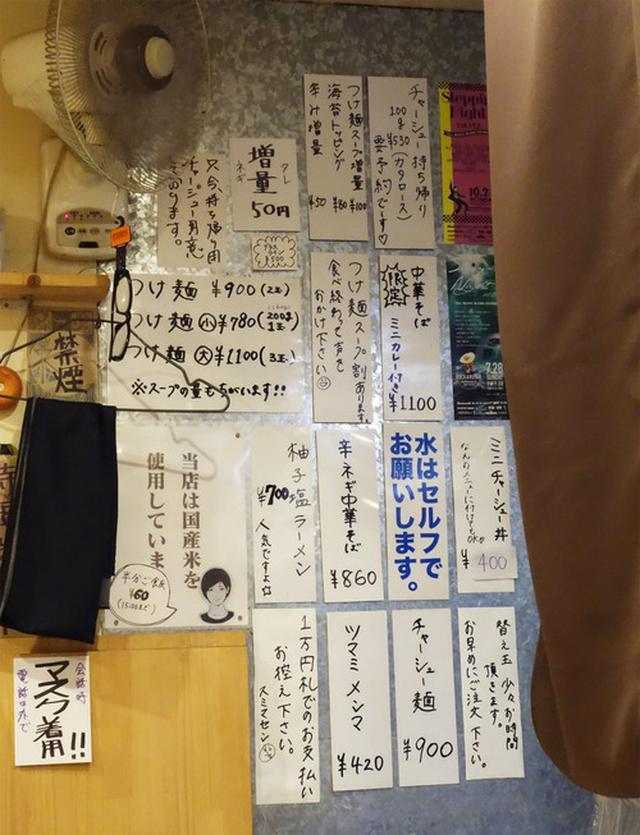 画像: 【福岡】ゆず塩つけ麺&限定カレーつけ麺♪@中華そば つけ麺 永福