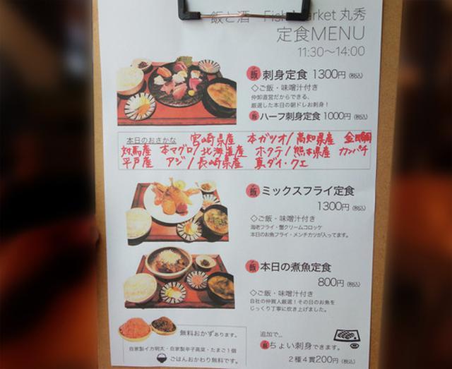 画像: 【福岡】今泉オシャレ海鮮居酒屋の上質ランチ♪@飯と酒 フィッシュマーケット丸秀