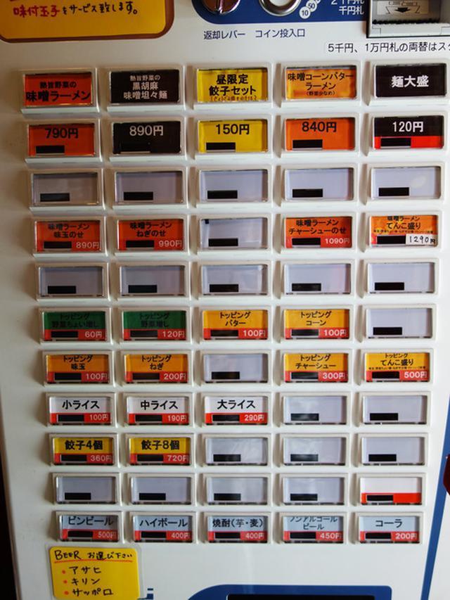 画像: 【福岡】餃子も美味しい濃厚味噌ラーメン店♪@味噌蔵 ふくべえ