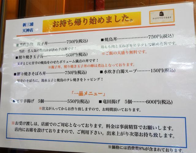 画像: 【福岡】老舗水炊き店の人気ランチ丼♪@新三浦 天神店