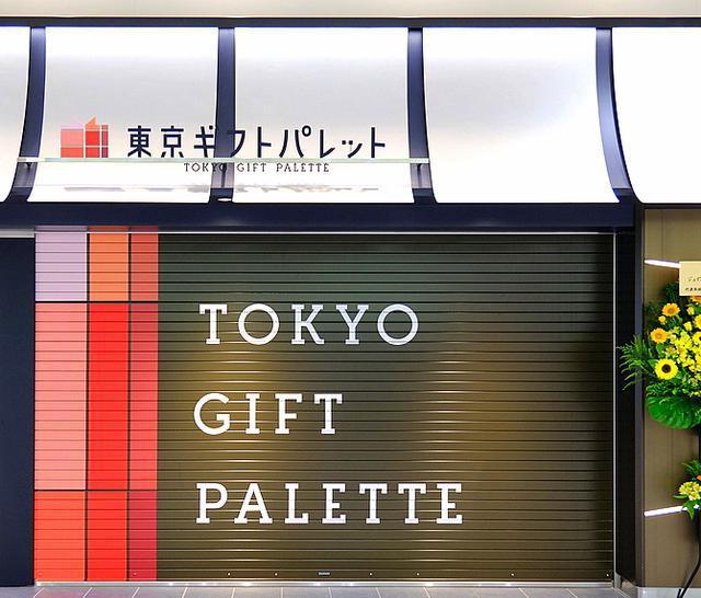 画像: 「東京駅・東京駅一番街 東京ギフトパレット8月5日オープン」