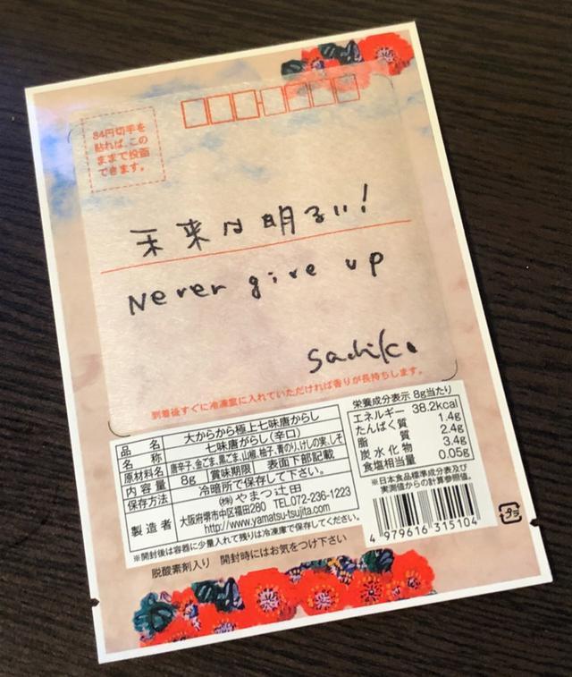 画像: やまつ辻田の七味唐辛子