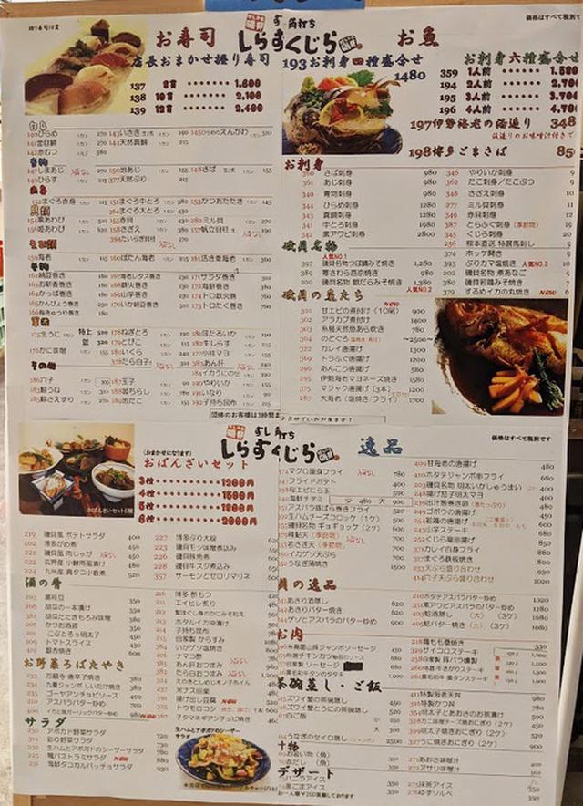 画像: 【福岡】天神イムズ13階の眺めの良い寿司&海鮮居酒屋♪@すし角打ち 磯貝 しらすくじら