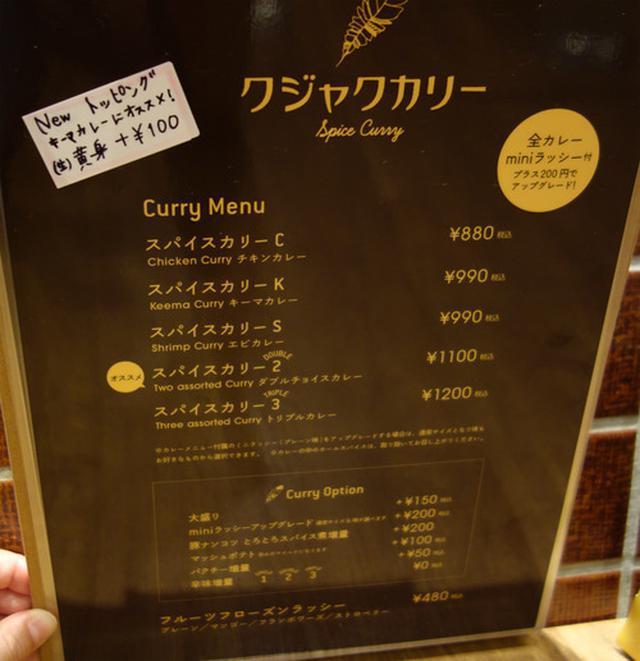画像: 【福岡】福岡パルコでソムリエ考案スパイスカレー♪@クジャクカリー