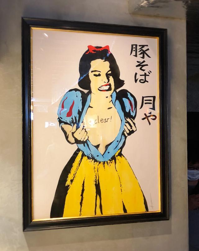 画像: 豚そば月や 東京@広尾 EAT PLAY WORKS