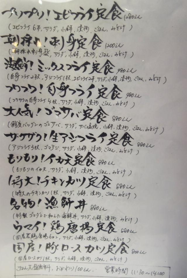 画像: 【福岡】赤坂大名エリア!まんぷく居酒屋のまんぷくランチ♪@博多 海鮮処 まんぷく屋