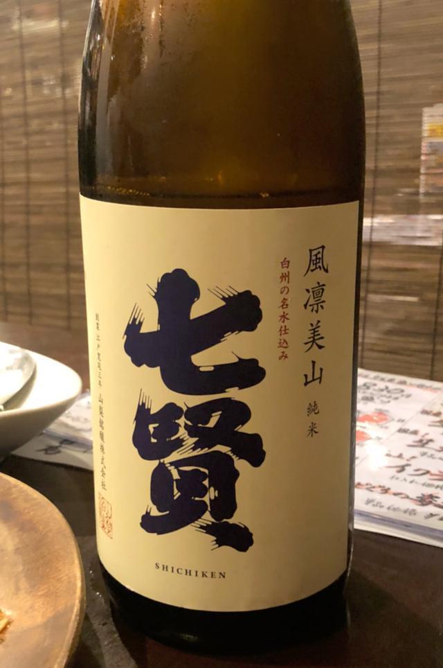 画像: 日本酒の夏酒♪