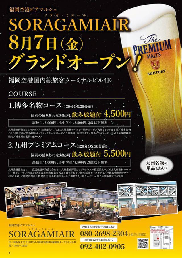 画像: 【福岡】展望デッキのビアガーデン♪@福岡空港ビアマルシェ・ソラガミエール