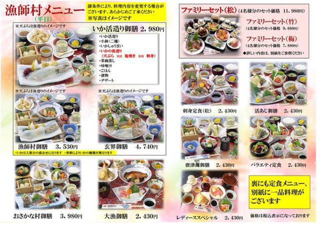 画像: 【佐賀】唐津で海鮮丼ランチ♪@海鮮料理 漁師村