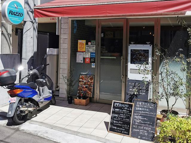 画像: 横浜のピッツェリア・ジェラテリアRAZZOでランチ!