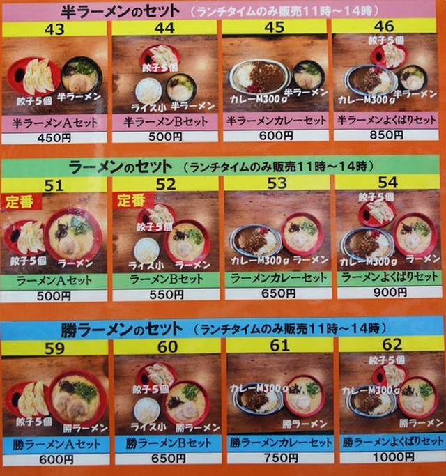 画像: 【福岡】豚骨ラーメン290円♪@博多ラーメン 勝
