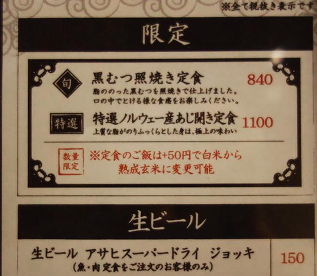 画像: 【福岡】美味しい焼きサバ定食♪@炭火焼干物定食 しんぱち食堂 天神パルコ店