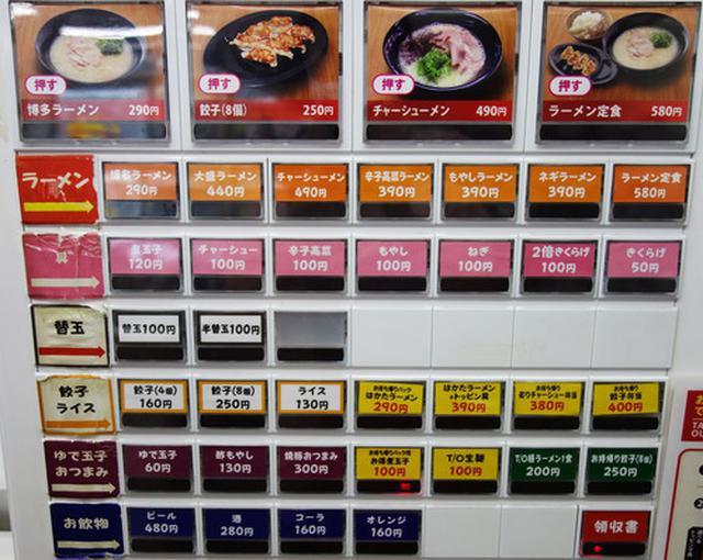 画像: 【福岡】地元チェーン!豚骨ラーメン290円♪@博多ラーメン はかたや 百年橋店