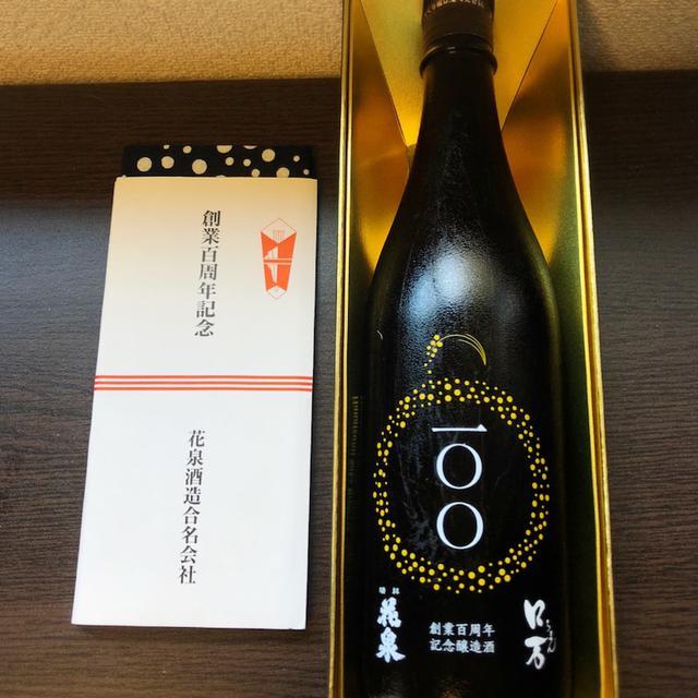 画像: 花泉酒造100周年記念醸造酒