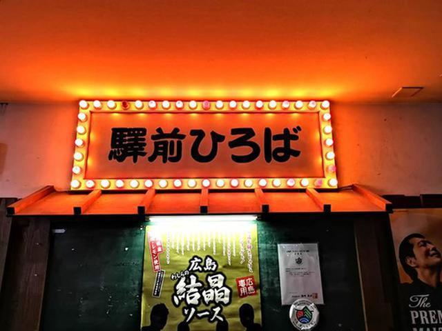 画像: 【広島】まんまるお好み焼き♪@電光石火 駅前ひろば店
