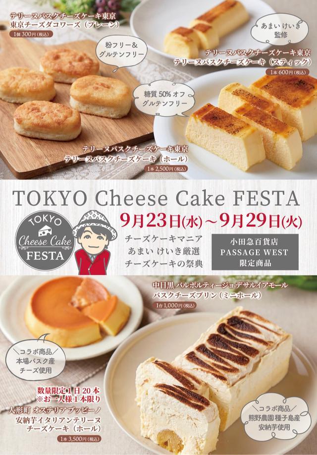 画像: あまい けいきプロデュース 東京チーズケーキフェスタ開催!