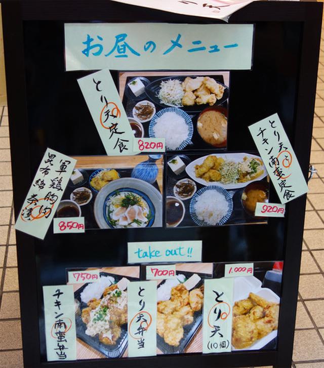 画像: 【福岡】大分名物とり天と鶏料理専門店でランチ♪@今泉のとり天