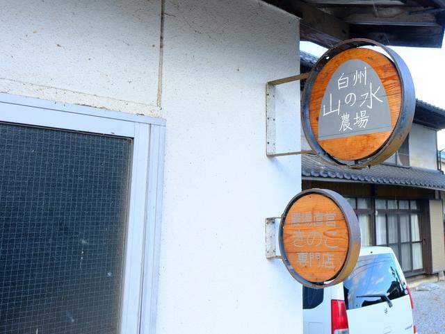 画像: 「山梨・北杜 台ヶ原 移転後のZELKOWAときのこ専門店 白州・山の水農場」