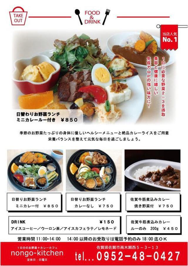 画像: 【佐賀】1日分のお野菜カレーランチ♪@ノンゴキッチン