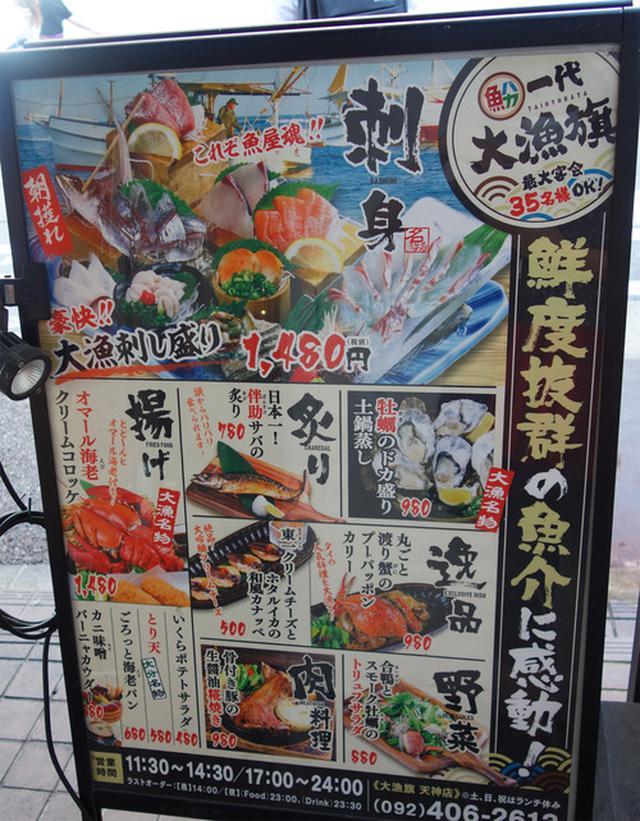 画像: 【福岡】大漁刺し盛り定食&特盛りゴマだれ海鮮丼♪@魚バカ一代 大漁旗 天神店
