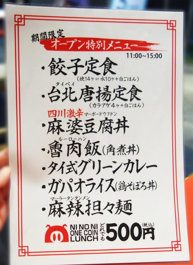 画像: 【福岡】ランチの定食が税込ワンコイン♪@餃子屋 弐ノ弐 ソラリアプラザ店