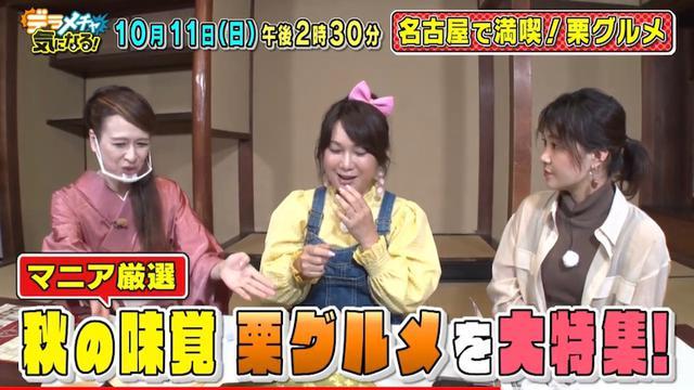 画像: 10/11、テレビ愛知「デラメチャ!気になる」和栗の達人 として 出演予定です