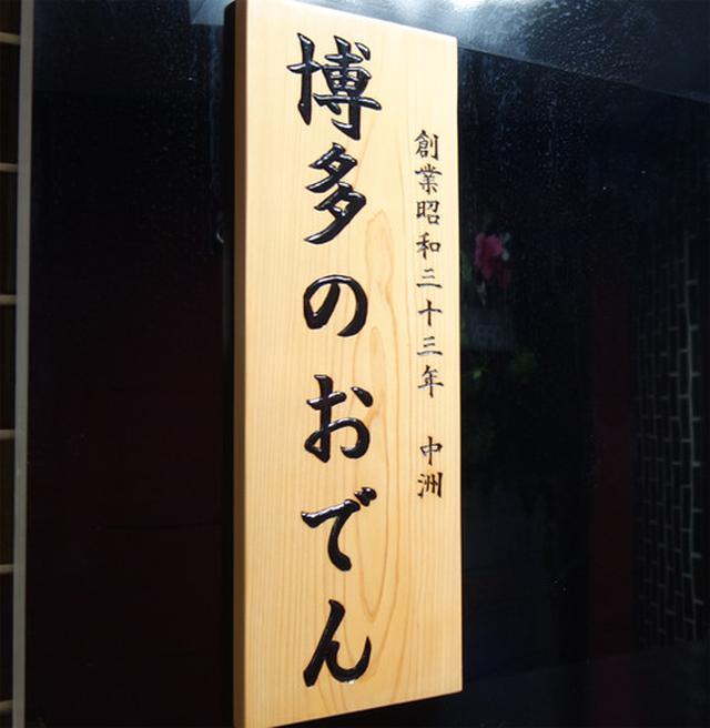 画像: 【福岡】川端商店街でちょい飲み♪@餃子屋 弐ノ弐 川端店