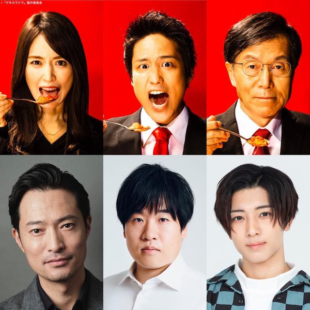 画像: テレビ東京新番組激辛ドラマ「ゲキカラドウ」の番宣